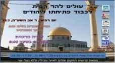 دعوات يهودية لاقتحامات جماعية للأقصى الاربعاء
