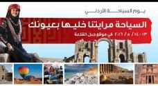 الملكة رانيا في يوم السياحة الأردني: شباب الأردن يعبر عن حبه لبلدنا الجميل