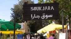امين عمان يفتتح سوق جارا