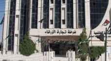 الصادرات التجارية لمدينة الزرقاء تقارب 39 مليونا بنهاية أيار