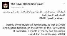 الملك يهنئ الأردنيين بحلول شهر رمضان المبارك