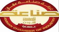 تراجع صادرات صناعة عمان 5% في سبعة اشهر