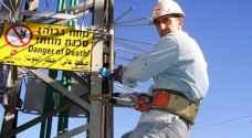 السلطة الفلسطينية تحول أموالا للكهرباء الإسرائيلية