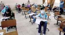 اعفاء الطلبة المنتفعين من المعونة من رسوم التوجيهي