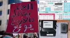 استطلاع: 71 % من الأردنيين يؤيدون رفع اسعار الكهرباء مقابل إلغاء اتفاقية استيراد الغاز الاسرائيلي