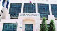 البنك المركزي يطلق نظاما جديدا للتحويل الإلكتروني والتقاص