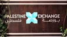 اتحاد البورصات العالمي يمنح بورصة فلسطين العضوية الكاملة