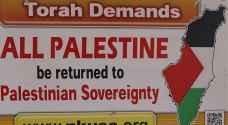بالصور.. يهود ' ناطوري كارتا' يتظاهرون دعما لقرار اعتبار اليونيسكو المسجد الأقصى تراثا إسلاميا