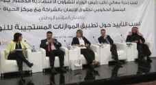 مؤتمراً وطنياً لكسب التأييد حول الموازنات المستجيبة للنوع الاجتماعي