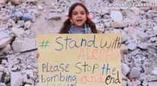 كيف اسمعت الطفلة 'بانا'  العالم صرخة حلب ؟