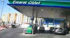 الإمارات: رفع سعر البنزين 6 %