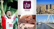 5 احداث في الأردن .. لن تصدق ان الزمن مر عليها سريعا