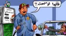 السعيدات: حملات مقاطعة شراء البنزين 'ليست الحل'.