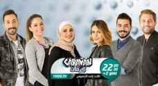 حلقة جديدة مساء الثلاثاء من البرنامج الشبابي 'كرفان