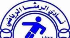 نادي الرمثا يعلن تعاقده رسميا مع محترف سنغالي