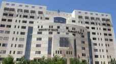 وزارة الصحة تصدر بيانا حول تأمين النواب
