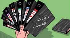 شبهات فساد في شركة اردنية قابضة كبرى بملايين الدنانير