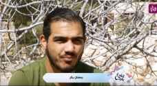 بالفيديو.. قصة اللاعب الأردني رمضان بكر