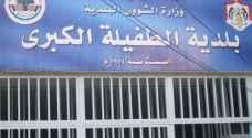بلدية الطفيلة تخصص 152 الف دينار لتأهيل المقبرة الجديدة