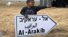 الاحتلال يهدم قرية العراقيب في النقب للمرة 110