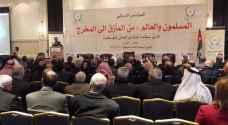 افتتاح أعمال المنتدى العالمي للوسطية في عمّان