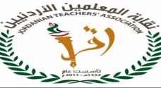 تمديد فترة التقديم لبعثة حج المعلمين