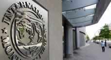 صندوق النقد الدولي: الأردن ما زال ملتزما بإجراء الإصلاحات الهيكلية وسياسات دعم النمو