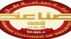 صناعة عمان تدعو لتكاتف الجهود لدعم القطاع الصناعي