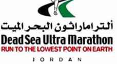 اغلاقات مرورية في البحر الميت