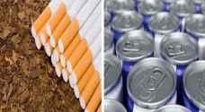 السعودية ترفع سعر الدخان ١٠٠% والمشروبات الغازية ٥٠%