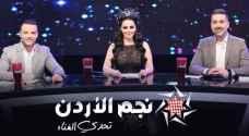 بالفيديو .. انطلاق مرحلة النهائيات بتاسع حلقات نجم الأردن