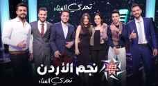 تأهل ٧ مشتركين للحلقة العاشرة لمرحلة النهائيات بنجم الأردن 'تحدي الغناء'