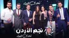 بالفيديو .. انطلاق مرحلة نهائيات نجم الأردن في حلقته العاشرة