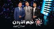 ٣ مشتركين يتأهلون للحلقة النهائية لنجم الأردن تحدي الغناء