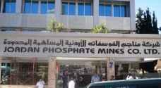 بيان هام صادر عن شركة مناجم الفوسفات الأردنية