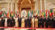 البيان الختامي للقمة العربية الإسلامية الأمريكية..تفاصيل