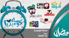 'وطن ع وتر' ضمن ساعة كوميديا بعد الأفطار مباشرة في رمضان.. فيديو