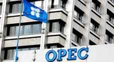 أوبك تتفق على تمديد تخفيضات إنتاج النفط لـ٩ أشهر