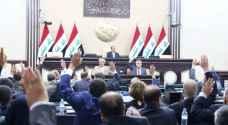 رفع الحصانة عن ٢٤ نائبا بالبرلمان العراقي