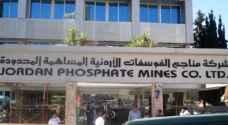 'نزاهة النواب': الفوسفات لم تفصل أي موظف