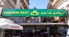 صاحب مطعم هاشم في ذمة الله