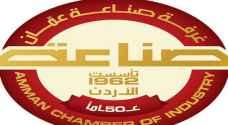 تراجع صادرات صناعة عمان بنسبة ٩ % خلال خمسة اشهر