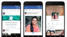 خاصية جديدة تحمي صور 'البروفايل' بفيسبوك