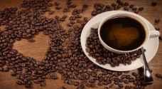 ٣ أكواب من القهوة يومياً 'تغنيك عن زيارة الطبيب'