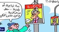 ازالة دعايات انتخابية مخالفة في إربد