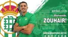 رسمياً.. ريال بيتيس يتعاقد مع النجم المغربي زهير فضال