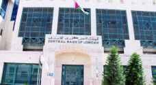 الاحتياطات الأجنبية لدى المركزي ١٣.١ مليار دينار لنهاية حزيران