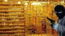 كشف ملابسات سرقة مبلغ مالي ومصاغ ذهبي في اربد