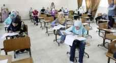التربية تعلن بدء قبول طلبات التوجيهي للدورة الشتوية لعام ٢٠١٨