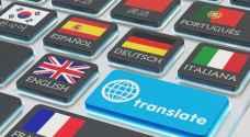 الامم المتحدة تحتفي باليوم العالمي للترجمة